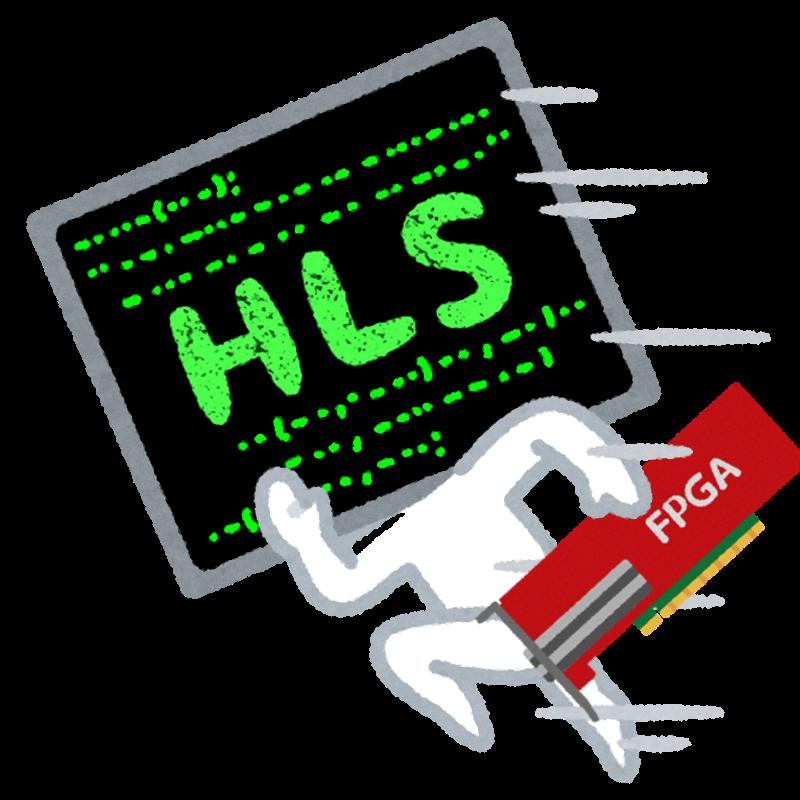 HLSがFPGA開発を加速する
